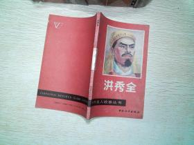 中外名人故事丛书:洪秀全