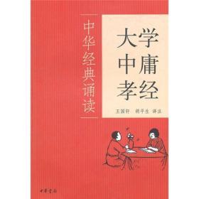 大学·中庸·孝经:中华经典诵读