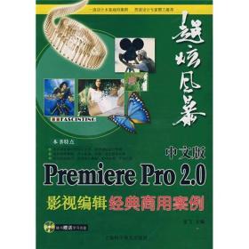 Premiere Pro 2.0影视编辑经典商用案例(中文版)