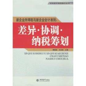 【正版书籍】新企业所得税与新企业会计准则:差异·协调·纳税筹划
