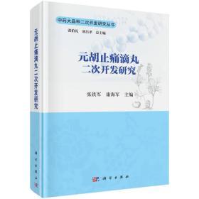 元胡止痛滴丸二次开发研究 中药大品种二次开发研究丛书