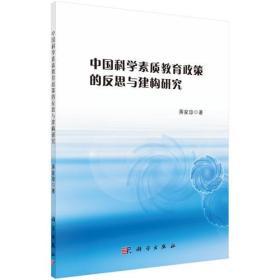 中国科学素质教育政策的反思与建构研究