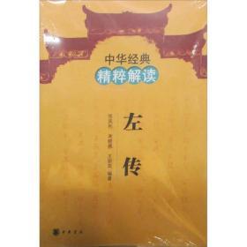 中华经典精粹解读:左传