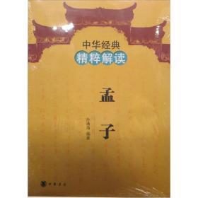 中华经典精粹解读:孟子