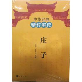 中华经典精粹解读:庄子