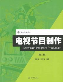 电视节目制作(第二版)(现代传播丛书)