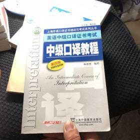 中级口译教程(第4版)