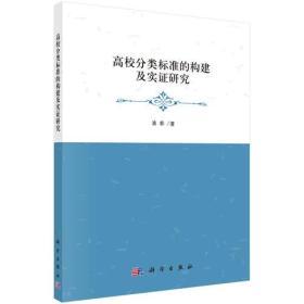 高校分类标准的构建及实证研究