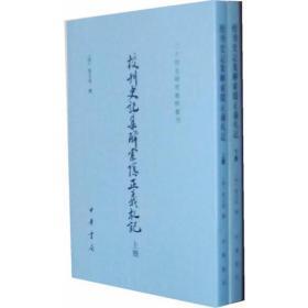 校刊史记集解索隐正义札记(上下)