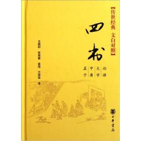 四书-传世经典 文白对照