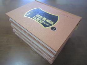 人民文学出版社2006年初版一印精装本《脂砚斋重评石头记》(庚辰本),大32开硬精装四厚册一套全。内有脂批,仅印3000部,品佳如图!