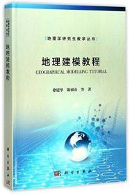 地理建模教程 徐建华 科学出版社 9787030544209