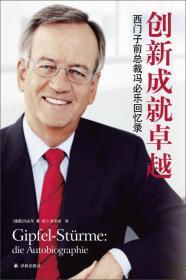 创新成就卓越:西门子总裁冯必乐回忆录