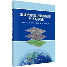 滑坡变形雷达遥感监测方法与实践