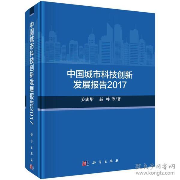中国城市科技创新发展报告2017