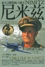 9787806008331/第二次世界大战十大名将丛书--尼米兹(附光盘)