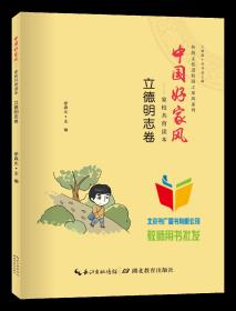 中国好家风--家校共育读本:立德明志卷
