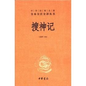 搜神记(精)--中华经典名著全本全注全译丛书