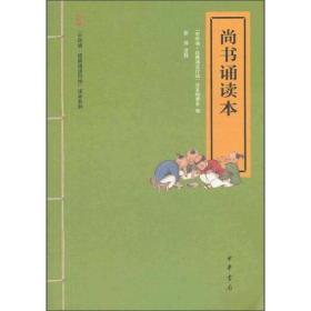 中华诵·经典诵读行动读本系列:尚书诵读本