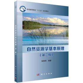 自然资源学基本原理(第二版)
