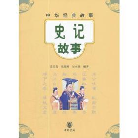 史记故事--中华经典故事