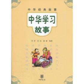 中华学习故事--中华经典故事