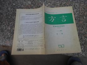 杂志;方言2004年第2期;上海方言中的虚拟句