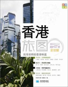 尚游手册:香港旅图
