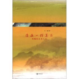 9787101084108-hs-像画一样美丽--刘墉的艺术人生