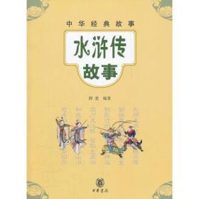 水浒传故事--中华经典故事