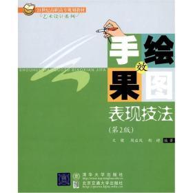 手绘效果图表现技法第2版 文健 北京交通大学 9787512106253
