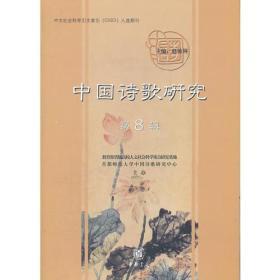 中国诗歌研究.第8辑