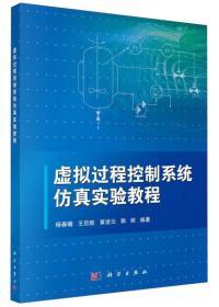 42.00 虚拟过程控制系统仿真实验教程