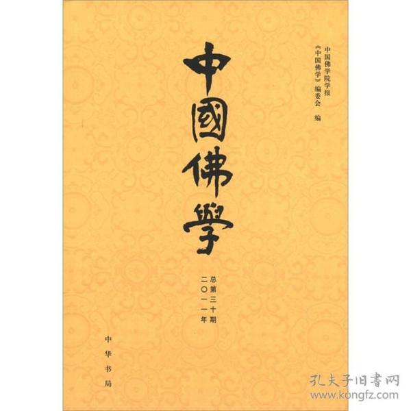 中国佛学    总第三十期