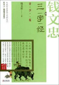 大家讲国学:钱文忠讲三字经(青少版)
