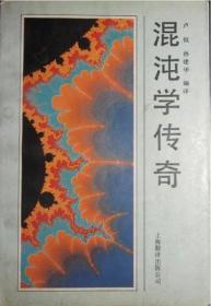 混沌学传奇:CHAOS, Making a New Science 根据1988年Sphere Books版本翻译