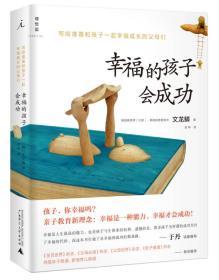 幸福的孩子会成功 文龙鳞 广西师范出版社 9787549522828