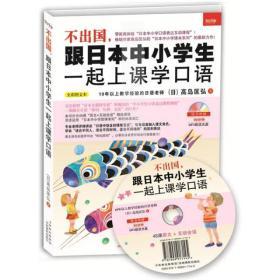 不出国,跟日本中小学生一起上课学口语 (品相新,无盘)