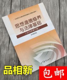 包邮正版 思想道德修养与法律基础:(2015年修订版) 思修