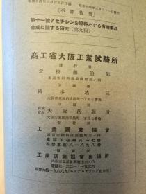 哲学原理·中国人民大学附属剪报资料图书卡片社复印 报刊资料