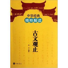 古文观止(中华经典精粹解读)
