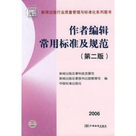作者编辑常用标准及规范(第二版)
