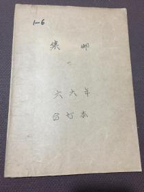 集邮 1966年 第1-6期 (第6期停刊号)自装订  [有一张通知停刊