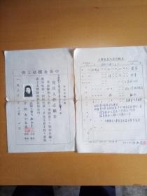 1950年中华全国总工会(中国教育工会)会员入会志愿书和入会登记表-——安庆市总工会