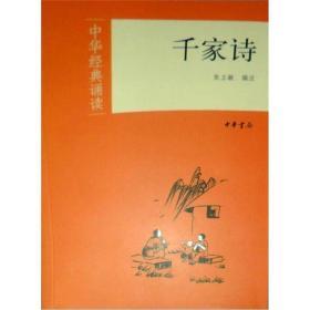 中華經典誦讀:千家詩