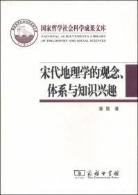 宋代地理学的观念、体系与知识兴趣