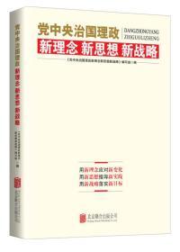 正版微残-党中央治国理政-新理念 新思想 新战略CS9787550272460