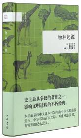 物种起源(精)--国民阅读经典