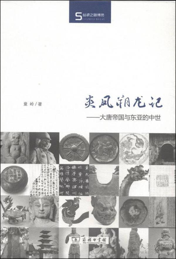 炎凤朔龙记——大唐帝国与东亚的中世