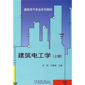建筑电气专业系列教材:建筑电工学(上册)